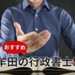 大牟田市のおすすめ行政書士5選!失敗しない行政書士の選び方を現役先生に聞いてみた
