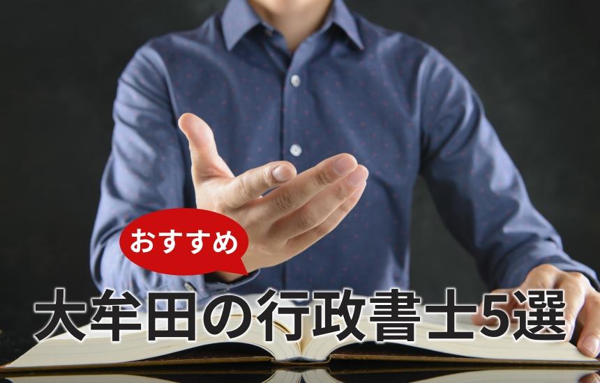 大牟田のおすすめ行政書士