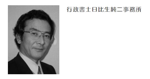 行政書士日比生純二事務所の代表