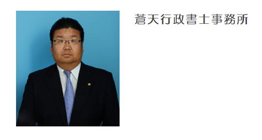 蒼天行政書士事務所の代表
