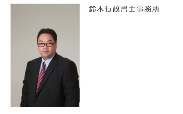 鈴木行政書士事務所の代表