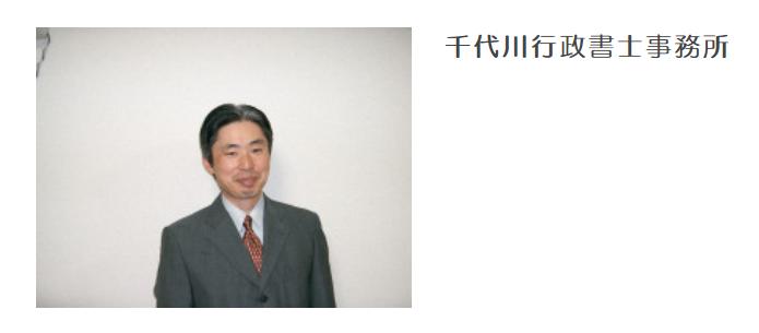千代川行政書士事務所の代表