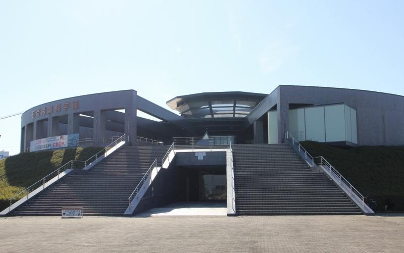大牟田市石炭産業科学館の外観