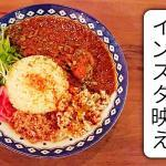 【大牟田】カレー Sakaba Nuke(ヌーク)で「インスタ映え」するスパイスチキンカレーを食べてみた!