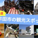 大牟田市のおすすめ観光スポット19選!歴史的名所~グルメまで絶対にハズさない観光地を厳選!