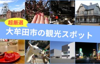 大牟田市の観光スポット