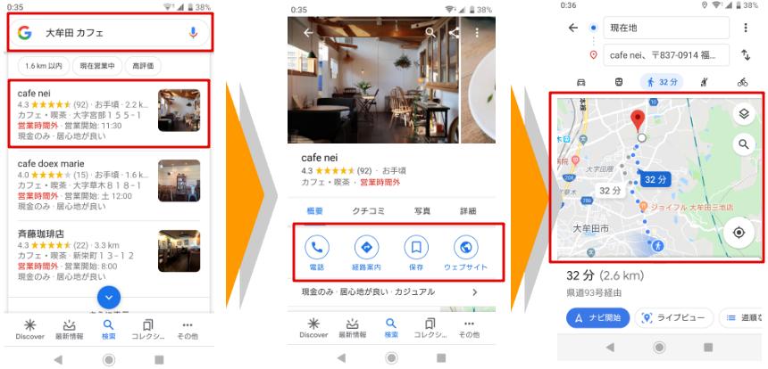 スマホで「大牟田 カフェ」と検索した結果