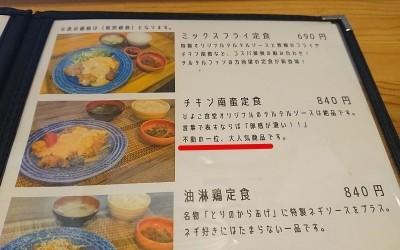 チキン南蛮定食の説明