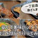 【大牟田】一丁目酒場 串ざんまいで焼鳥を堪能!美味くて安いは口コミは本当なのか?