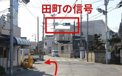 田町の信号