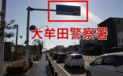 大牟田警察署の標識
