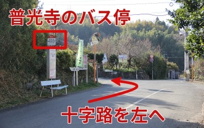 十字路を左