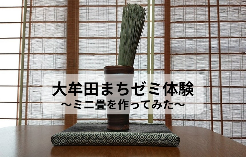 大牟田まちゼミ体験