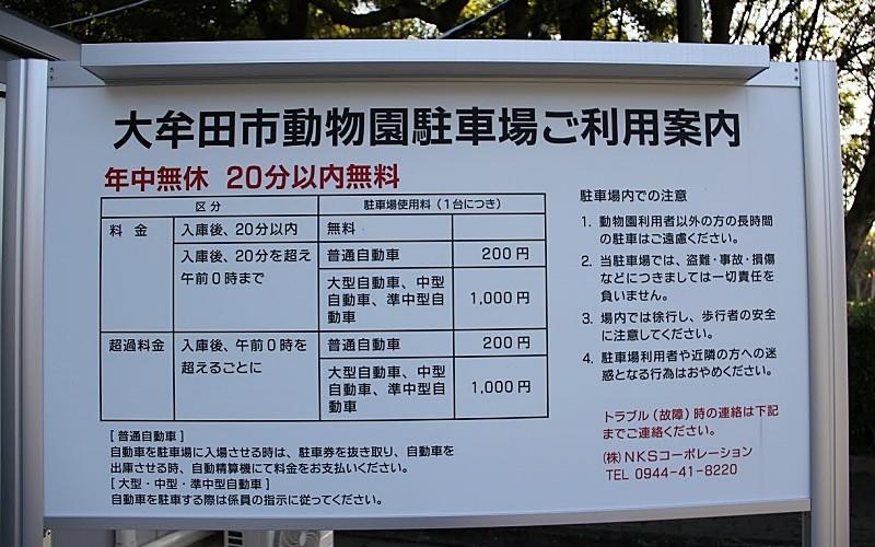 駐車場の料金表