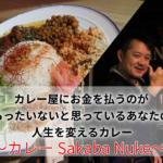 カレー屋嫌いの店長が始めた絶品カレー!カレー Sakaba Nukeに突撃インタビュー!