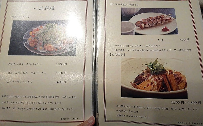 一品料理のメニュー