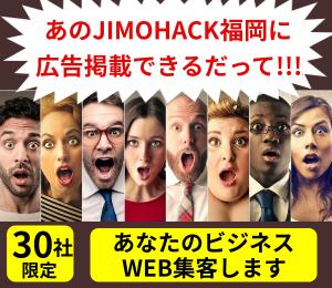 JIMOHACKの広告掲載募集