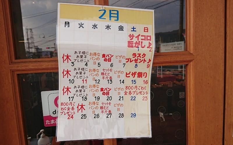 パンのイベントカレンダー