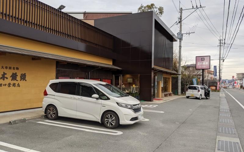 江口栄商店本店の外観