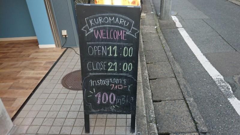 店の前にある看板