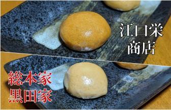 江口栄商店と総本家黒田家の草木饅頭