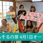 【児童発達支援事業所】ひらそるの芽が4月1日にオープン!子供の成長・発達の悩みを相談できる場所!