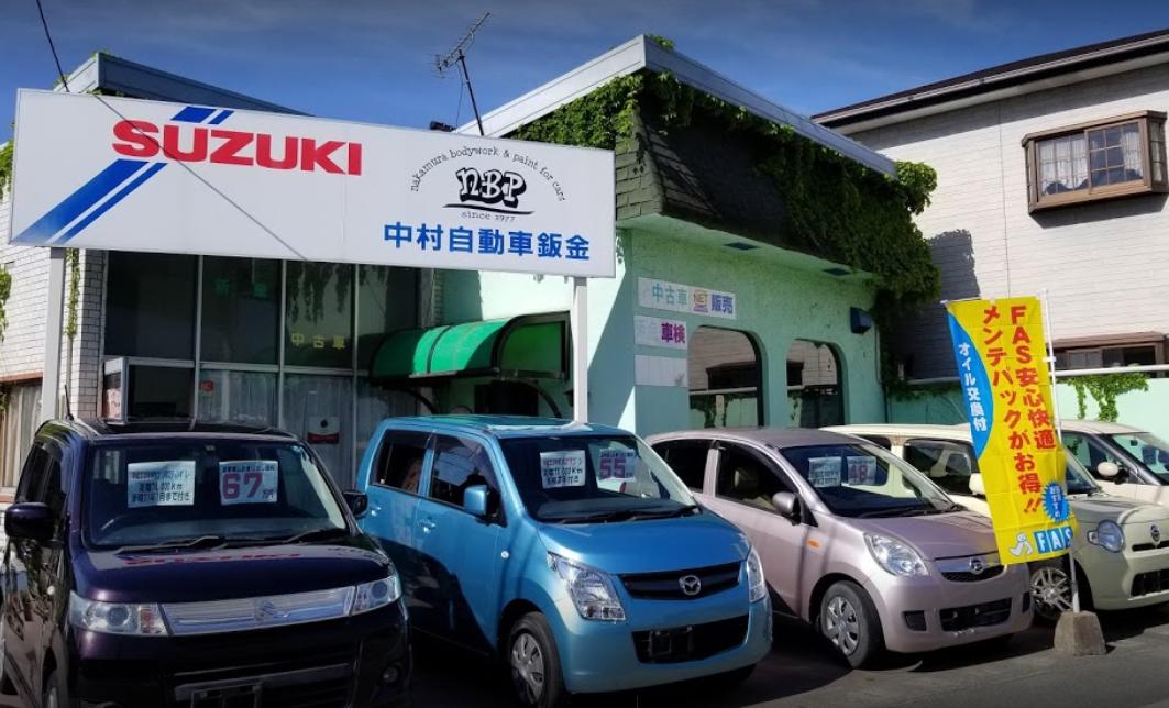 中村自動車鈑金塗装の外観