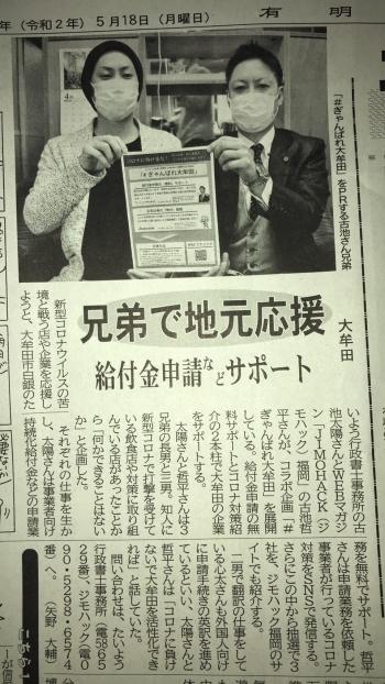 有明新報新報の掲載写真