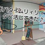 【大牟田】ボバタイムリィリィでタピオカドリンクを飲んできた!