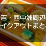 福岡市(春吉・西中洲)周辺のテイクアウト・お持ち帰りのグルメ店まとめ!