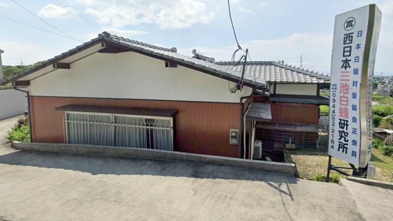 西日本三池白蟻研究所の外観