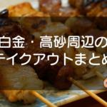 福岡市(白金・高砂)周辺のテイクアウト・お持ち帰りのグルメ店まとめ!