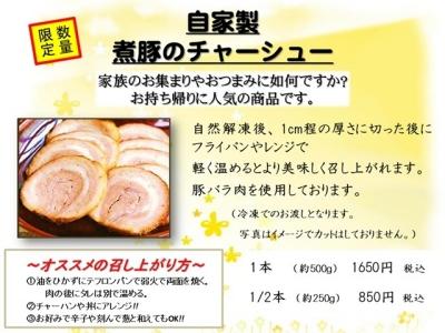 煮豚のチャーシュー