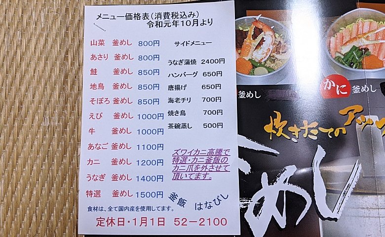 釜飯のはなびしのメニュー表