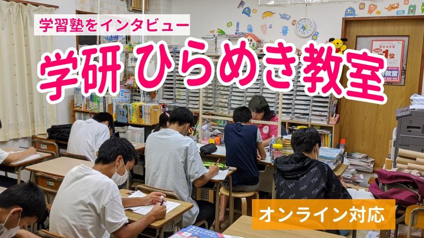 ひらめき教室