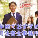 大牟田でおすすめの司法書士事務所