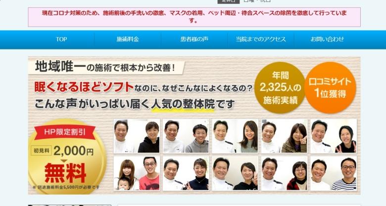 えがおの整体院 大牟田のホームページ画面