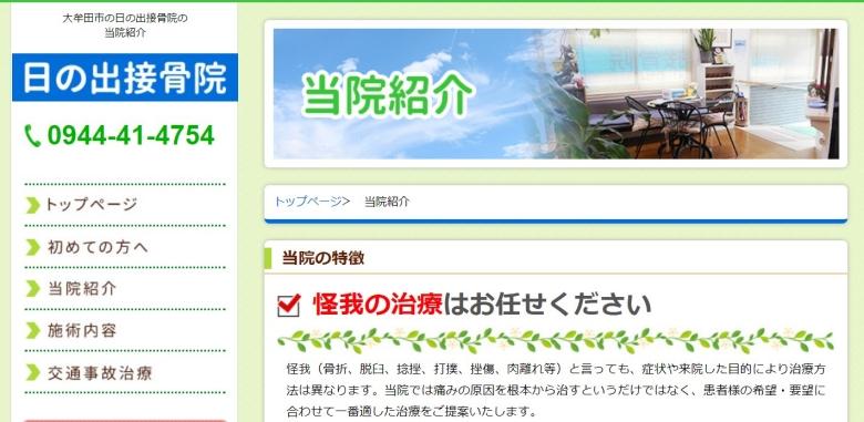 ホームページのトップページ