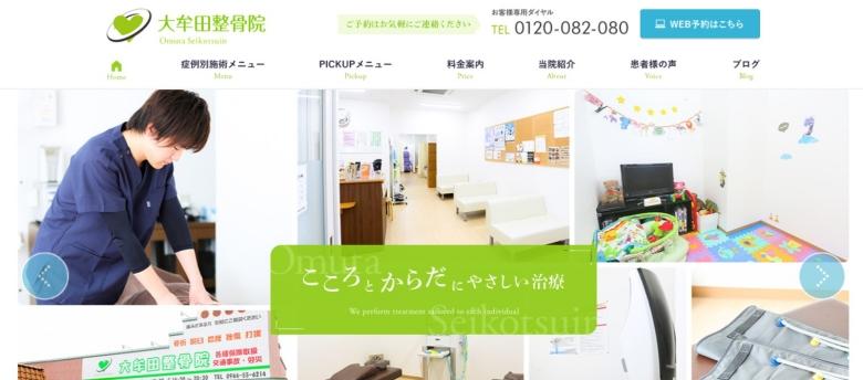 大牟田整骨院のホームページ画面