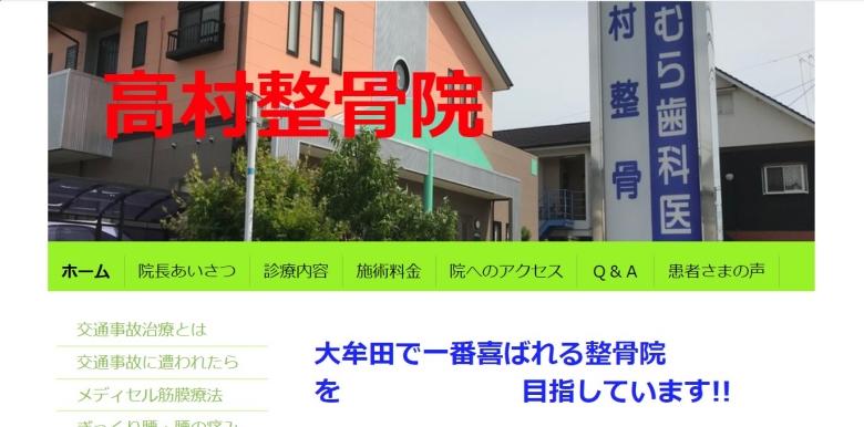 高村整骨院のホームページのトップページ