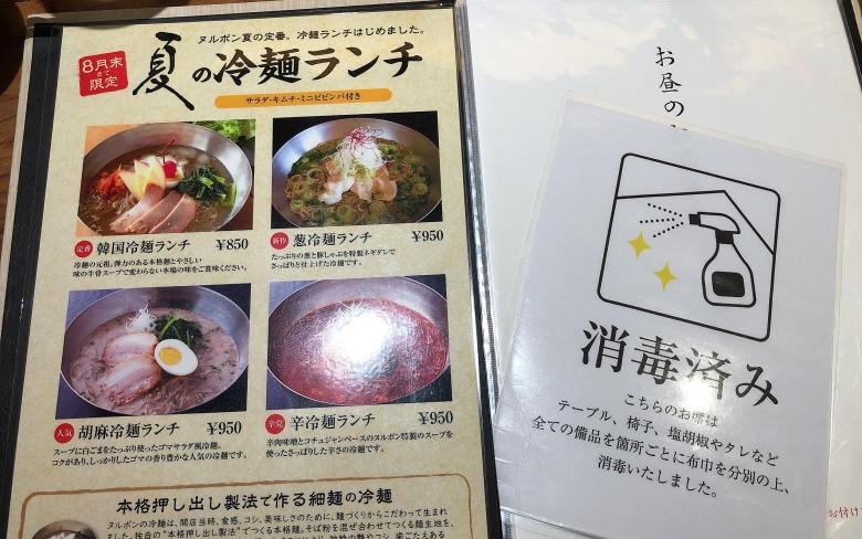 冷麺ランチのメニュー