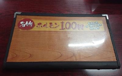 ホルモン100円