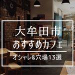 大牟田市のおすすめカフェ
