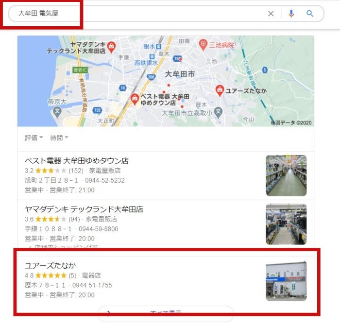 大牟田電気屋と検索した結果