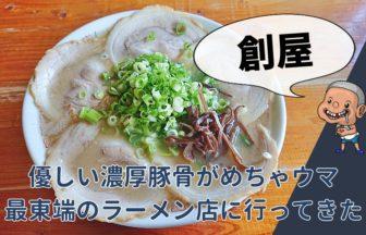 大牟田市の最東端のラーメン店