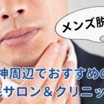 天神周辺でおすすめのメンズ脱毛サロン・クリニック10選!