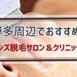 博多周辺でおすすめメンズ脱毛サロン&クリニック9選!料金&特徴を徹底比較!