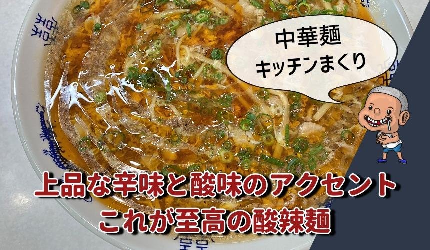 至高の酸辣麺
