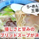 【大牟田】らーめん屋 王華の事が気になるあなたへ!優しさと甘みのハイブリッドスープを伝えたい!