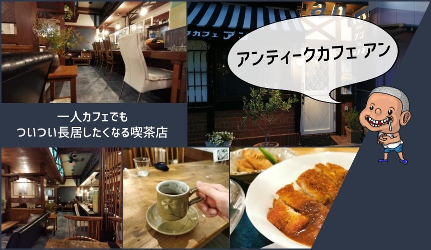 ついつい長居したくなる喫茶店